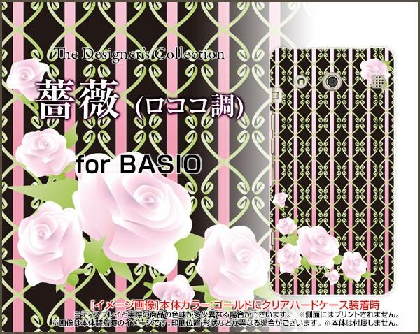 BASIO KYV32 ハード スマホ カバー ケース 薔薇(...