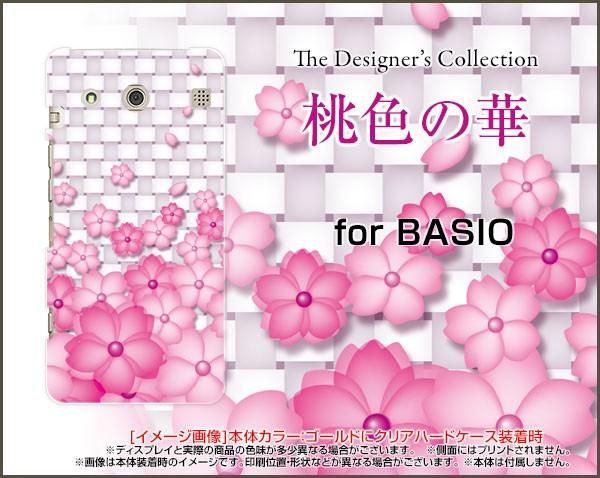 BASIO KYV32 ハード スマホ カバー ケース 桃色の...