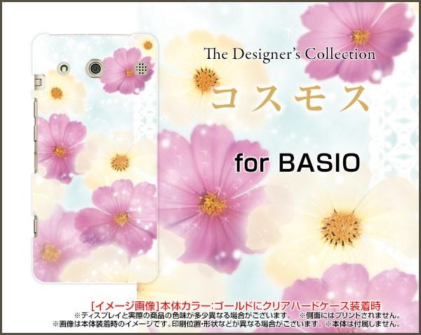 BASIO KYV32 ハード スマホ カバー ケース コスモ...