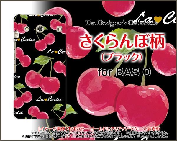 BASIO KYV32 ハード スマホ カバー ケース さくら...