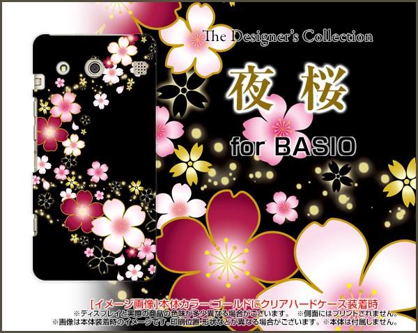 BASIO KYV32 ハード スマホ カバー ケース 夜桜 /...