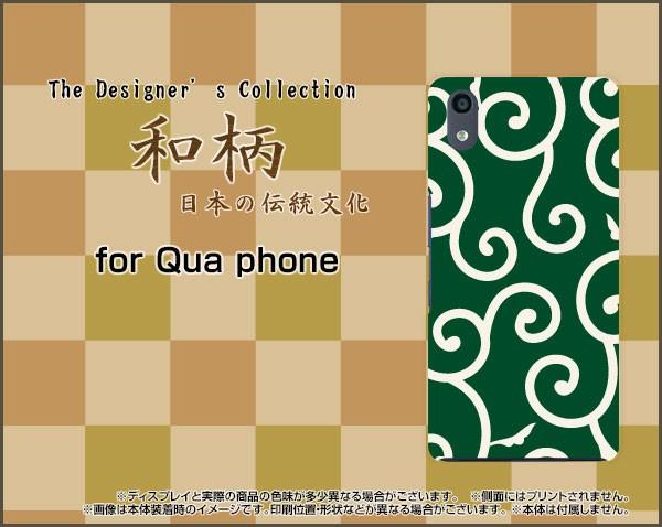 Qua phone QZ [KYV44] QX [KYV42] PX [LGV33] Qua...