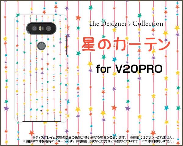 V20 PRO L-01J ブイトゥエンティ ハード スマホ ...