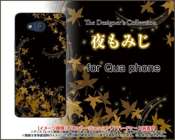 Qua phone PX [LGV33] Qua phone [KYV37] キュア ...