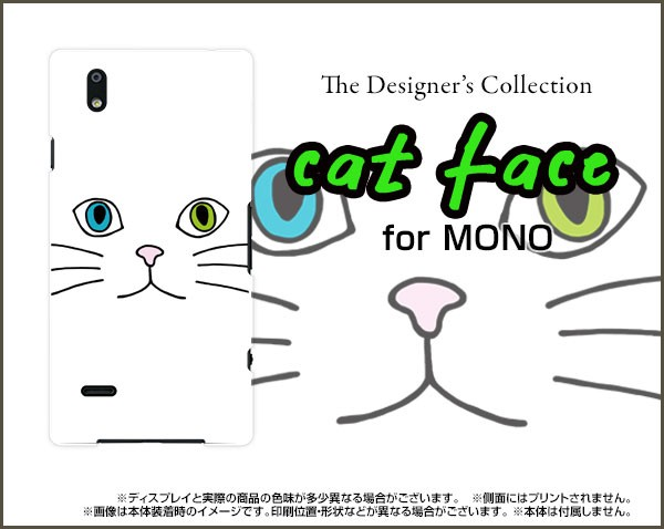 MONO MO-01K MO-01J モノ ハード スマホ カバー ...