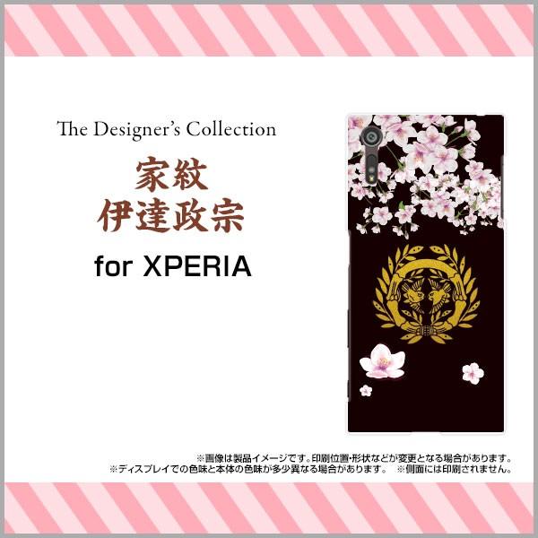 XPERIA XZ SO-01J SOV34 503SO X Compact SO-02J ...