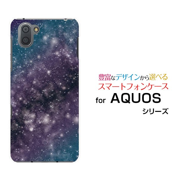 AQUOS R3 [SH-04L SHV44] アクオス アールスリー ...