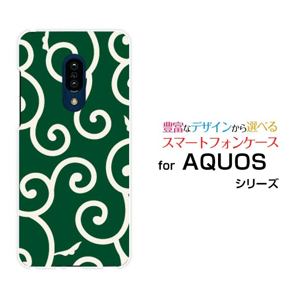 AQUOS zero2 [SH-01M SHV47 SoftBank] ハードケー...