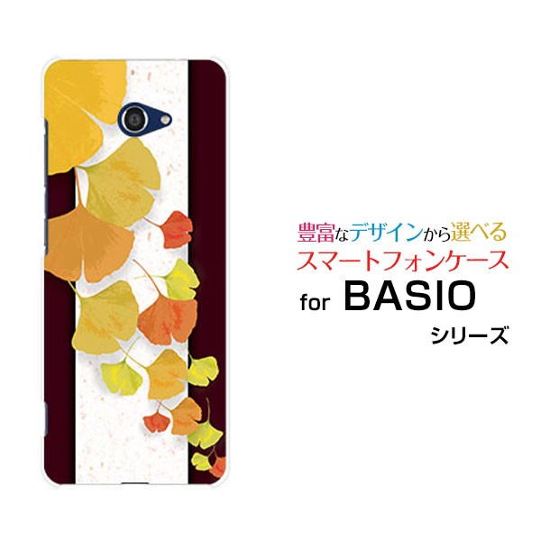 BASIO4 [KYV47] ハードケース/TPUソフトケース 銀...