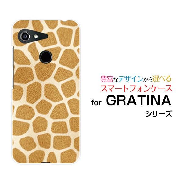 ガラスフィルム付 GRATINA [KYV48] グラティーナ ...
