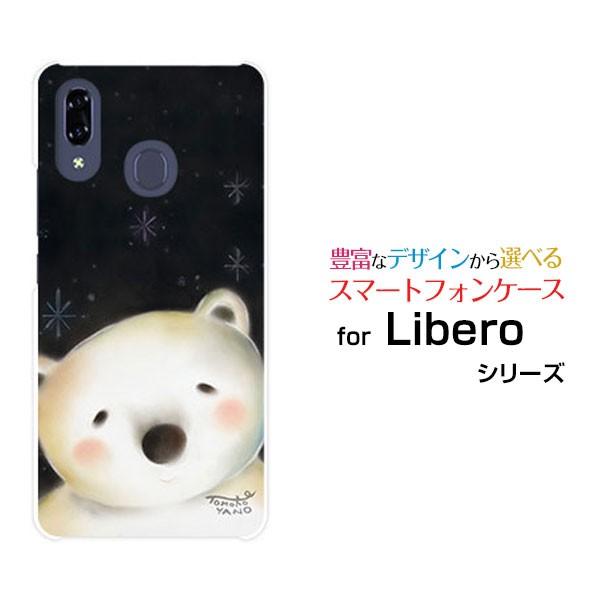 Libero S10 リベロ エステン ハードケース/TPUソ...