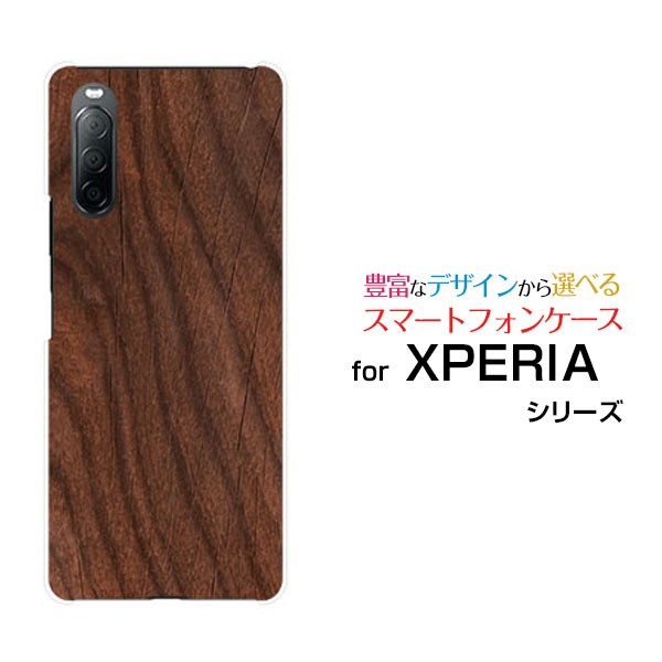 XPERIA 10 II [SO-41A/SOV43/Y!mobile] ハードケ...