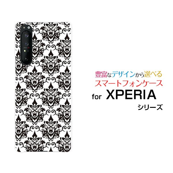 XPERIA 1 II [SO-51A/SOG01] ハードケース/TPUソ...