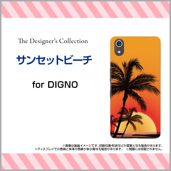 保護フィルム付 DIGNO J [704KC] SoftBank TPU ソ...