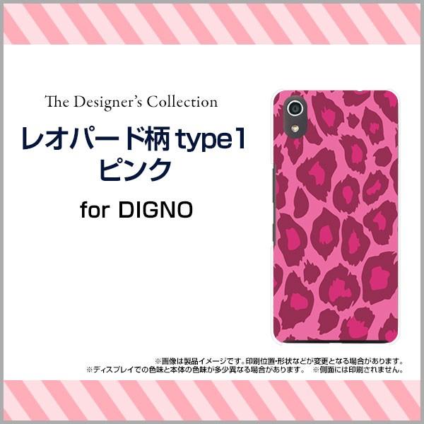 DIGNO J [704KC] SoftBank TPU ソフト ケース 動...