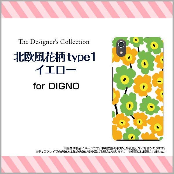 TPU ソフト ケース DIGNO J [704KC] SoftBank 花...