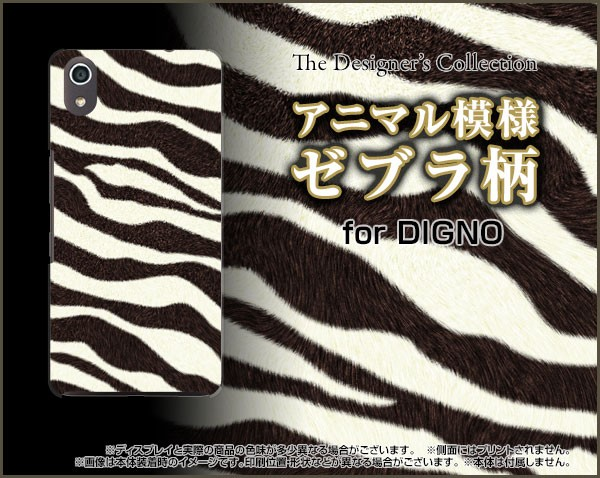 TPU ソフト ケース 保護フィルム付 DIGNO J [704K...