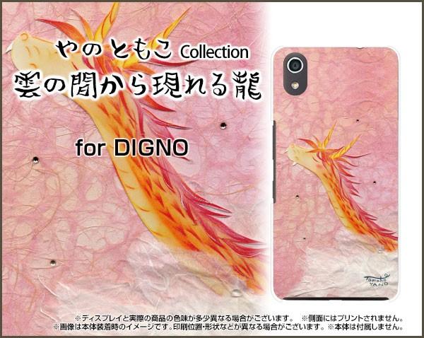 TPU ソフト ケース DIGNO J [704KC] SoftBank 龍 ...