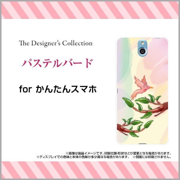 保護フィルム付 かんたんスマホ [705KC] Y!mobile...