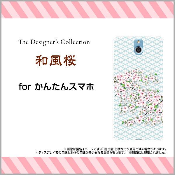 スマホ ケース かんたんスマホ [705KC] Y!mobile ...