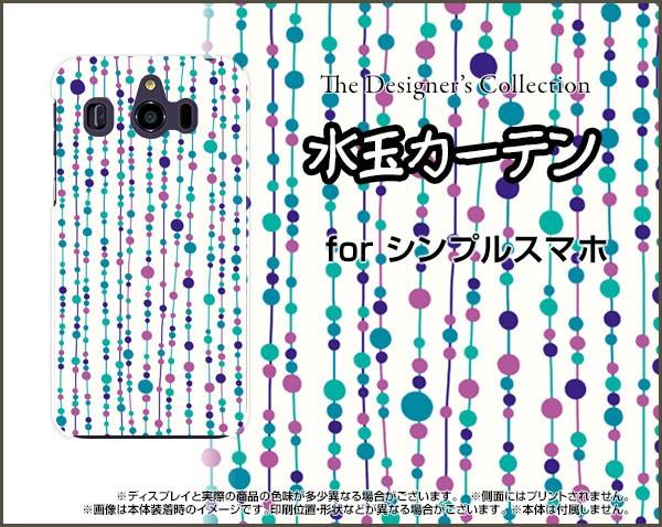 シンプルスマホ4 [707SH] SoftBank スマホ ケース...