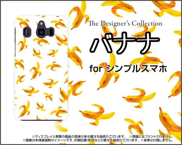 保護フィルム付 シンプルスマホ4 [707SH] SoftBan...