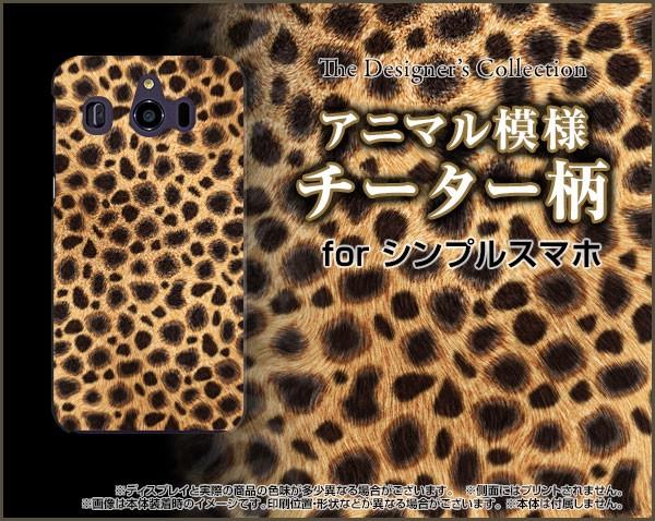 TPU ソフト ケース シンプルスマホ4 [707SH] Soft...