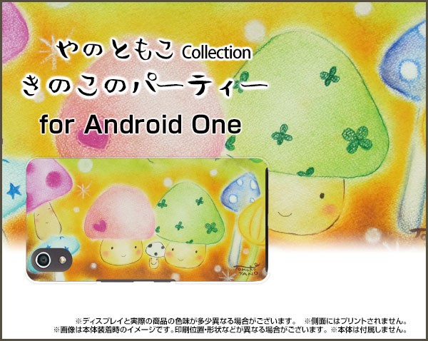 TPU ソフト ケース Android One S4 きのこ 激安 ...
