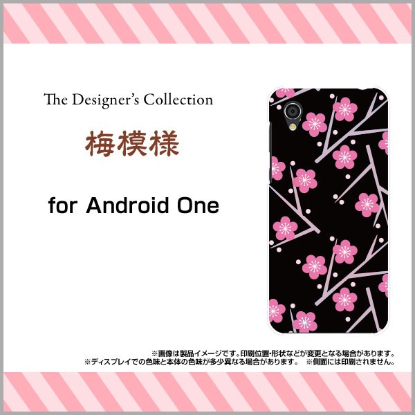 Android One S5 スマートフォン カバー SoftBank ...