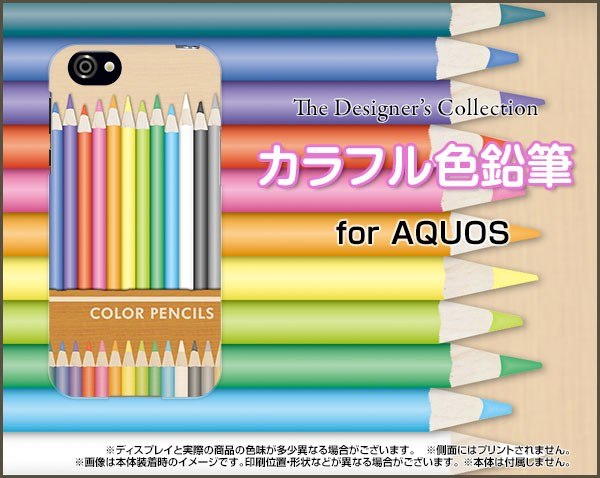 スマホ カバー AQUOS R [SH-03J SHV39 604SH] doc...
