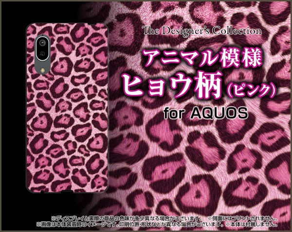 TPU ソフト ケース AQUOS sense3 basic [SHV48/So...