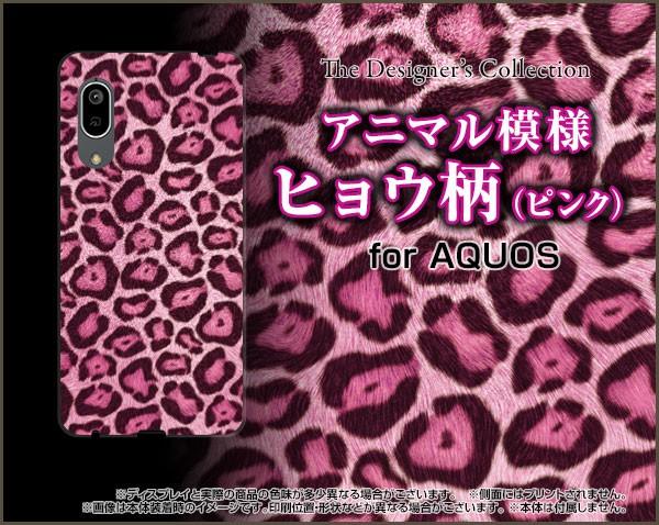 TPU ソフト ケース AQUOS sense3 basic [SHV48/So...