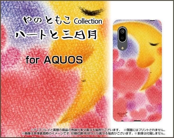 スマートフォン カバー 保護フィルム付 AQUOS sen...