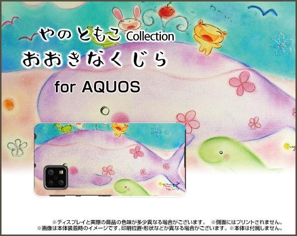 TPU ソフト ケース ガラスフィルム付 AQUOS sense...