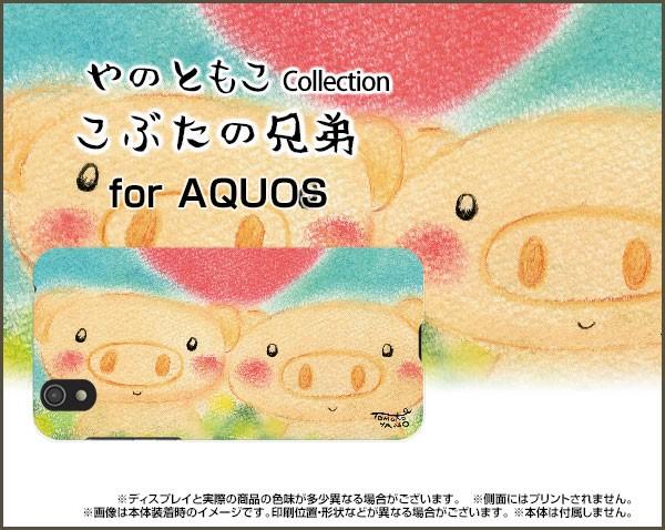 スマートフォン カバー AQUOS sense [SH-01K/SHV4...