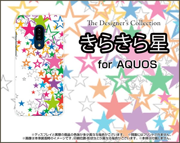 AQUOS zero2 [SH-01M SHV47 SoftBank] TPU ソフト...