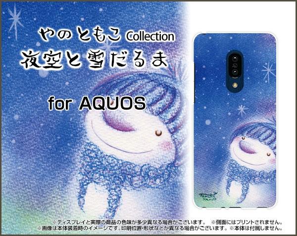 TPU ソフト ケース ガラスフィルム付 AQUOS zero2...