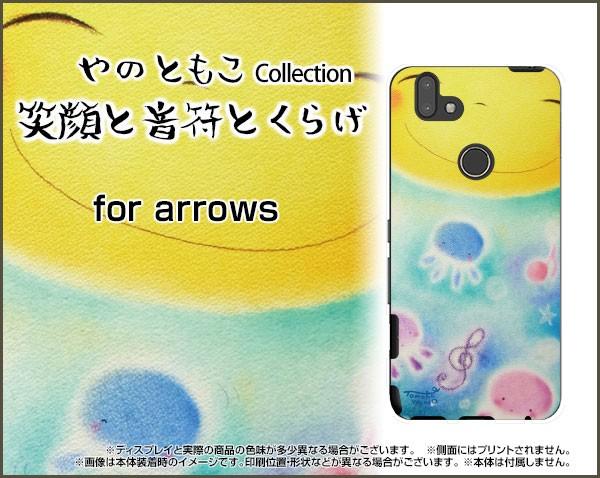 TPU ソフト ケース ガラスフィルム付 arrows M05 ...