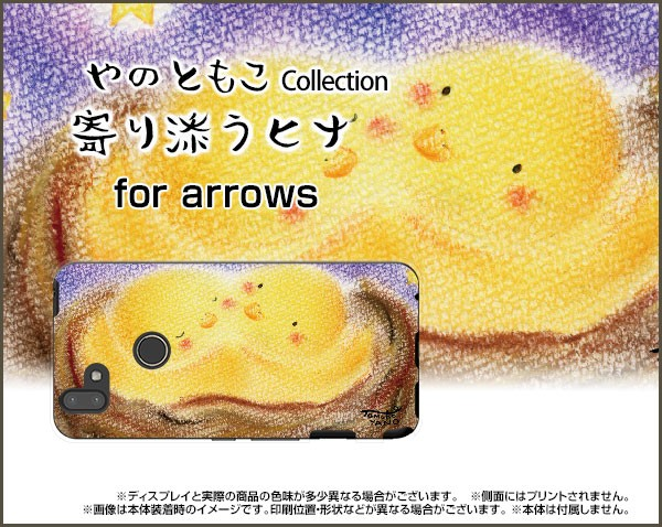 TPU ソフト ケース ガラスフィルム付 arrows M05 ...