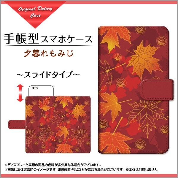 手帳型 スマホケース らくらくスマートフォン me ...