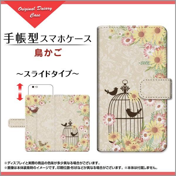手帳型 スマホケース Android One X2 イラスト Y!...