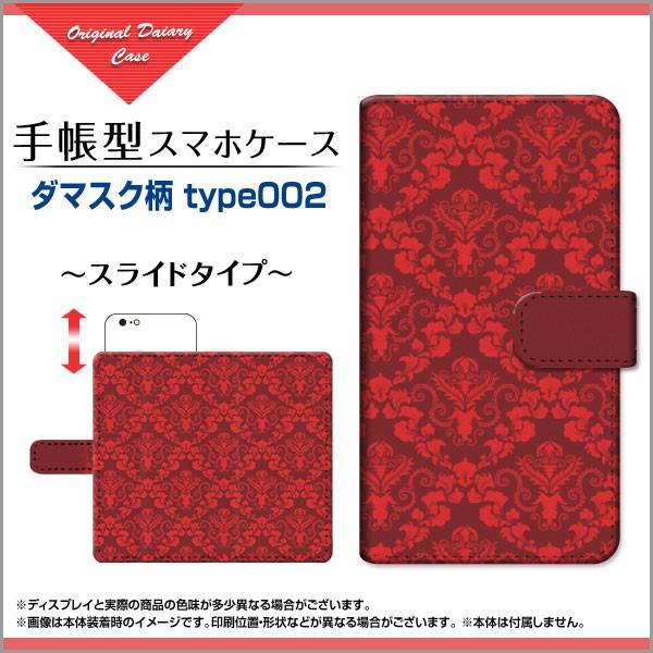手帳型 スマホケース iPhone 7 ダマスク柄 docomo...