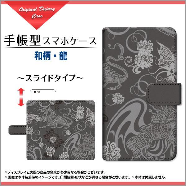 手帳型 スマホケース Qua phone QX [KYV42] 和柄 ...