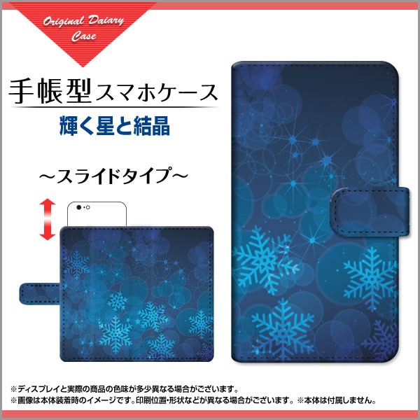 手帳型 スマホケース HTC U11 冬 au SoftBank 雑...