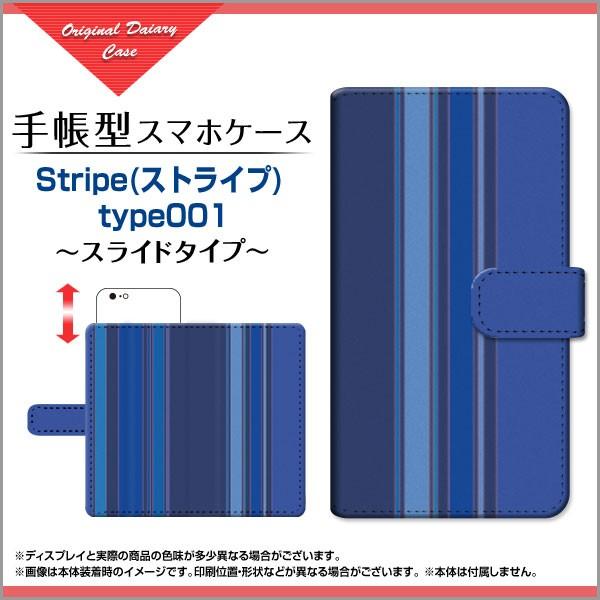 手帳型 スマホケース FREETEL Priori5 ストライプ...