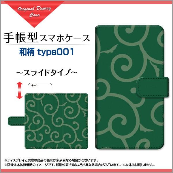 保護フィルム付 手帳型 スマホケース XPERIA XZ1 ...