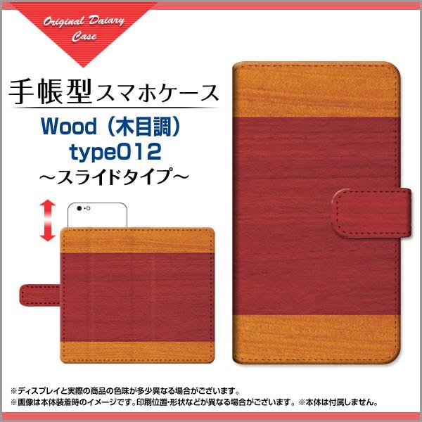 g08 OCNモバイルONE 手帳型 スマホカバー 木目調 ...