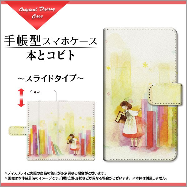ガラスフィルム付 手帳型 スマホ カバー スライド...