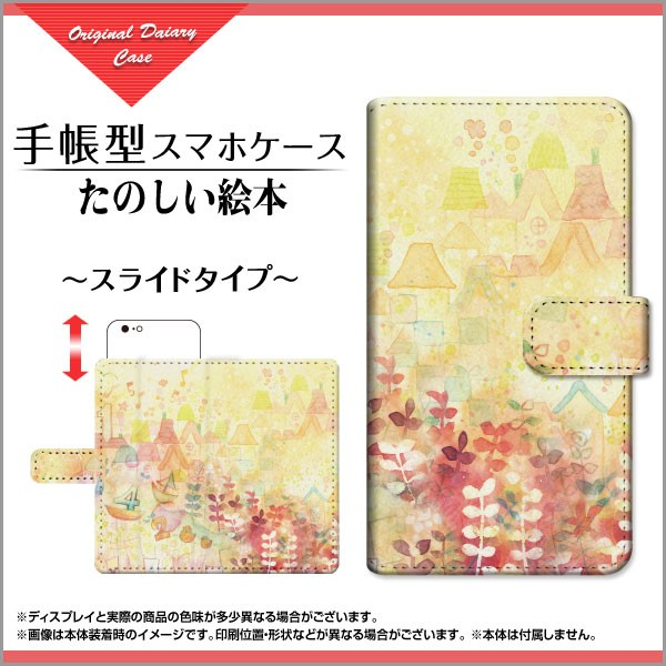 手帳型 スマホ カバー スライド式 らくらくスマー...