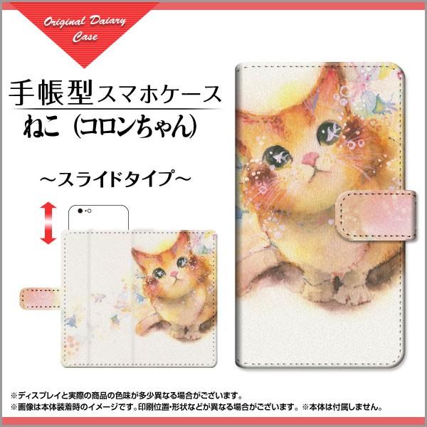 手帳型 スマホ カバー かんたんスマホ 705KC Y!mo...